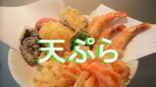 How to cook tempura Japanese food 天ぷら
