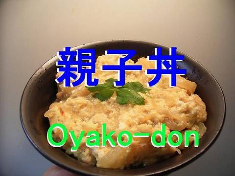 How to cook Japanese Chicken bowl ''Oyakodon'' 親子丼