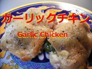 How to cook grilled garlic chicken Cooking with runnyrunny999