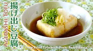 How to Make Agedashi Tofu (Deep Fried Tofu with Dashi Based Sauce) Recipe 美味しい揚げ出し豆腐の作り方 レシピ