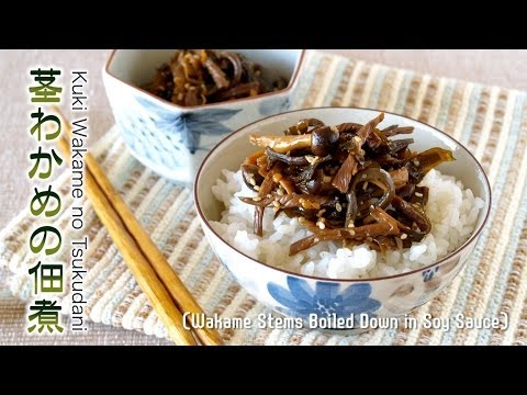 How to Make Kuki Wakame no Tsukudani (Seaweed Stems Boiled Down in Soy Sauce) Recipe 茎わかめの佃煮 レシピ